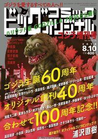 Godzillabigcomicspecial