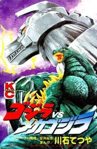Kodansha Godzilla vs Mechagodzilla Manga