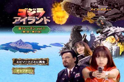 Godzilla Island Poster