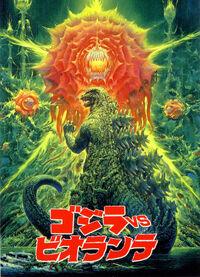 Godzilla-biollante