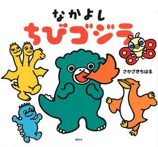 Close Friends Chibi Godzilla