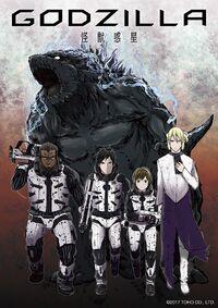 GODZILLA Planet of the Monsters manga