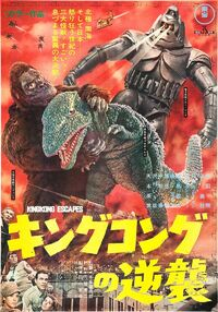 King kong escapes poster 01