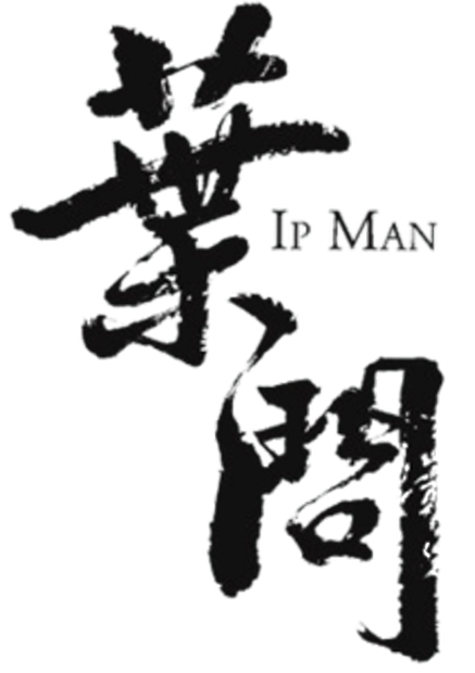 Ip Man (Film Series)