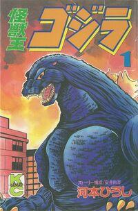 92 Kodansha Manga - Volume 1 Cover