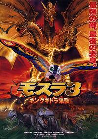 Rebirth of Mothra 3 Poster