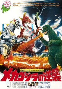 Terror of MechaGodzilla 1975