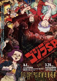 Godzilla Singular Point final poster