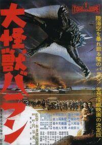 Japanese Varan poster
