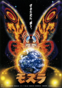 Rebirth of Mothra Poster