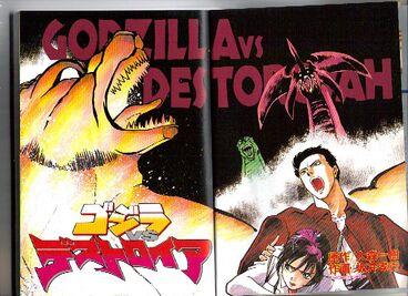 G vs Destoroyah manga