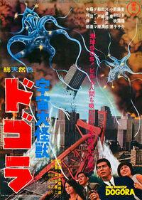 Japanese Dogora Poster