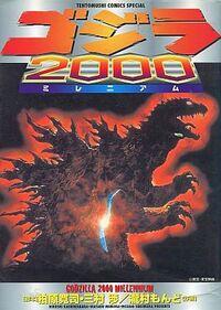 Godzilla 2000 Manga
