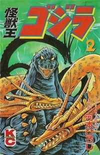 Kodansha Manga - Volume 2 Cover