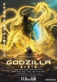 GODZILLA The Planet Eater poster