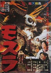 Mothra 1961 Poster