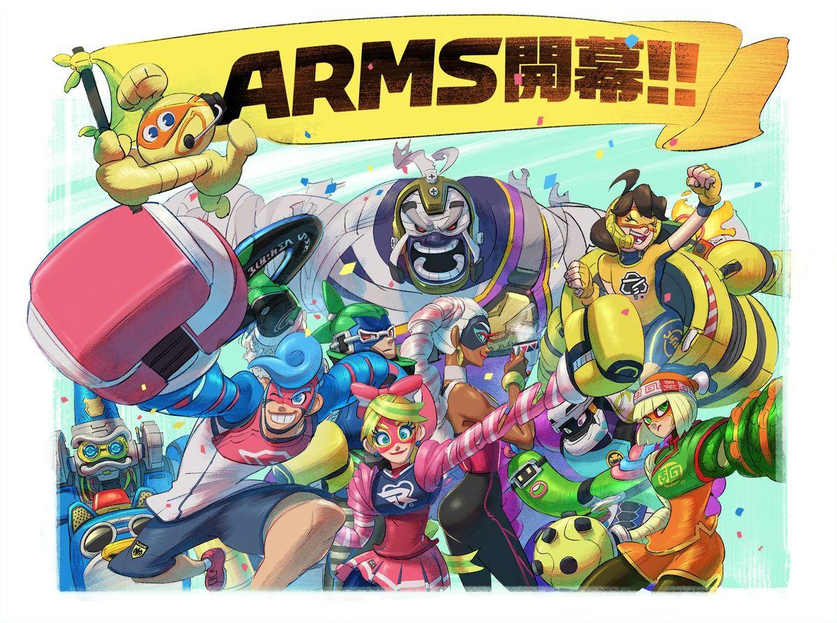 ARMS (verse)