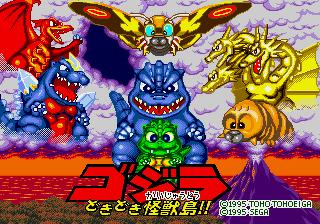 Godzilla Heart-Pounding Monster Island!!