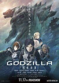 GODZILLA Planet of the Monsters new poster