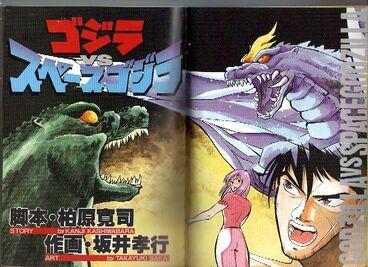 Godzilla vs spacegodzilla by blackout286