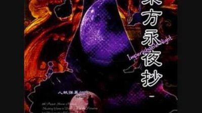 Touhou_8_-_Imperishable_Night_Extra_Boss_-_Fujiwara_no_Mokou's_Theme