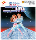 Ai Senshi Nicol FDS cover.jpg