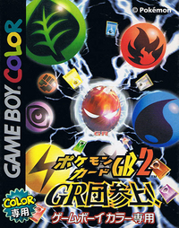Pokémon Trading Card Game 2 cover.png