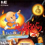 Jigoku Meguri cover.jpg