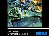 SG-1000