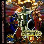 Crossed Swords II NGCD Cover.jpg