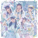Sunday! Sunshine! CD+Blu-ray.jpg
