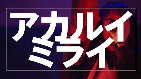 EMPiRE THE EMPiRE STRiKES START!! at マイナビBLITZ赤坂 ダイジェスト映像