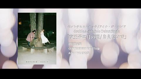 BiSH セントチヒロ・チッチ, アイナ・ジ・エンド ソロデビュー決定MOViE