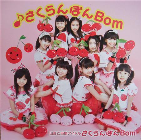 ♪SakuranbomBom