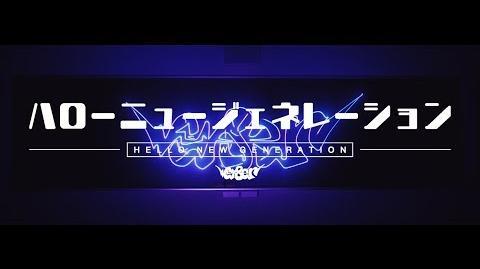 CY8ER - ハローニュージェネレーション (Official Music Video)