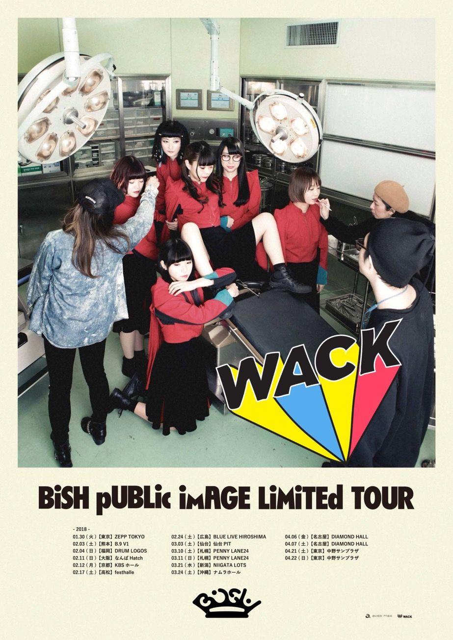 PUBLic imAGE LiMiTEd TOUR