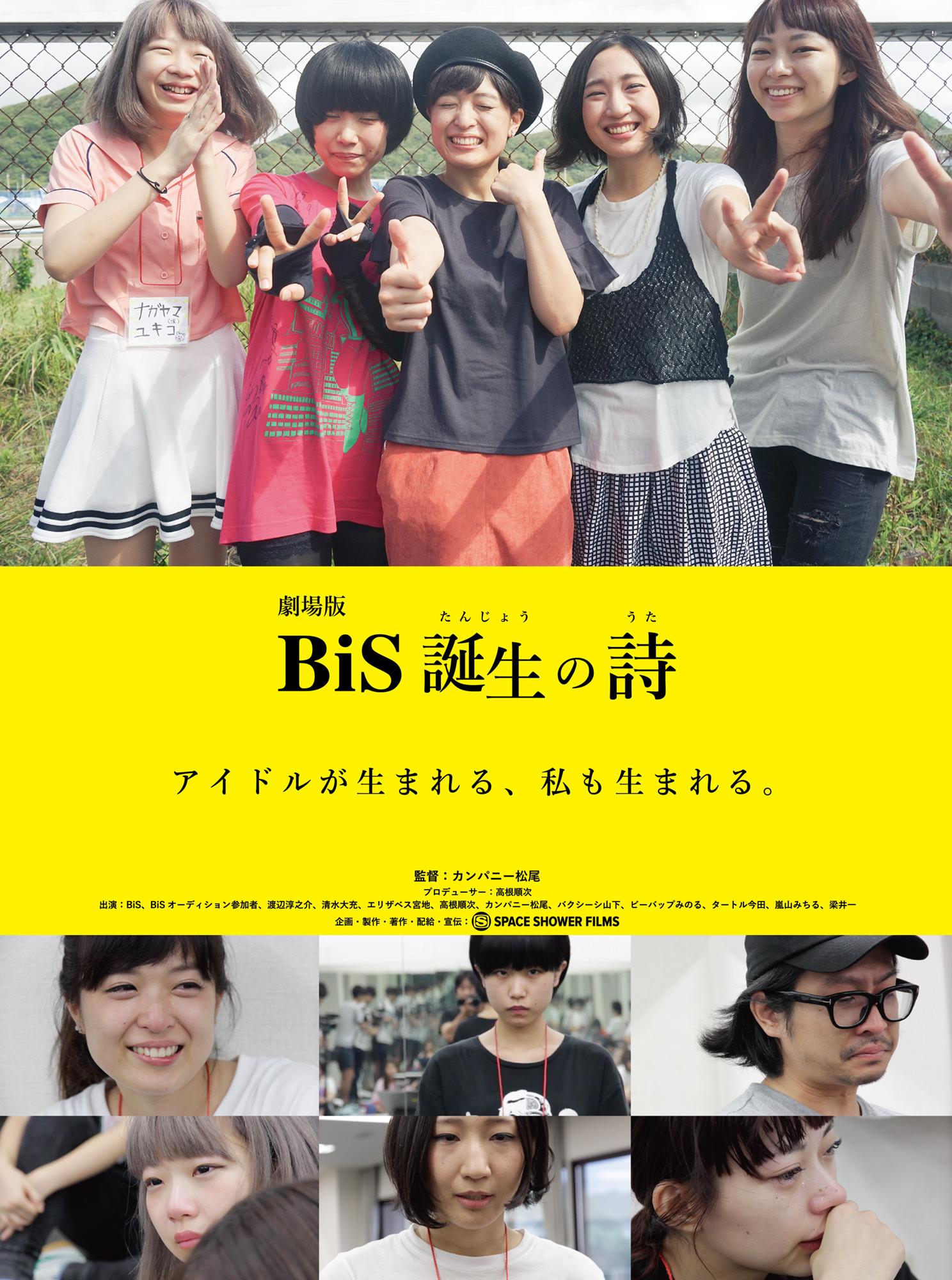 Gekijoban BiS Tanjou no Uta