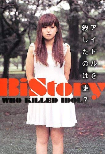 BiStory: Who Killed Idol?