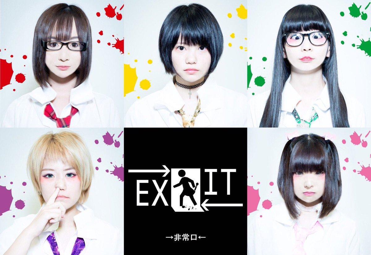 →EXIT←