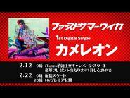 ファーストサマーウイカ – カメレオン【Official Music Video】