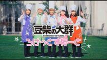 豆柴の大群「ろけっとすたーと」MUSIC_VIDEO
