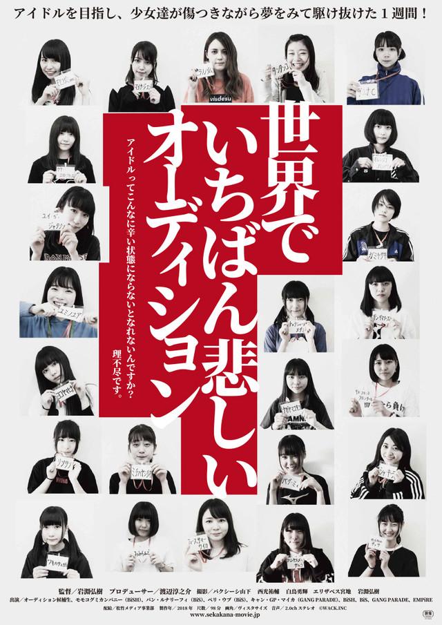 Sekai De Ichiban Kanashii Audition