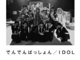Denden Passion / IDOL