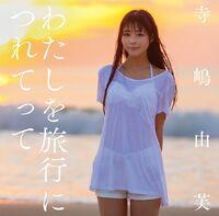 912px-Terashima Yufu - Watashi wo ni Tsuretette lim A.jpg