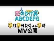 豆柴の大群_「恋のかけ算_ABCDEFG」MUSiC_ViDEO