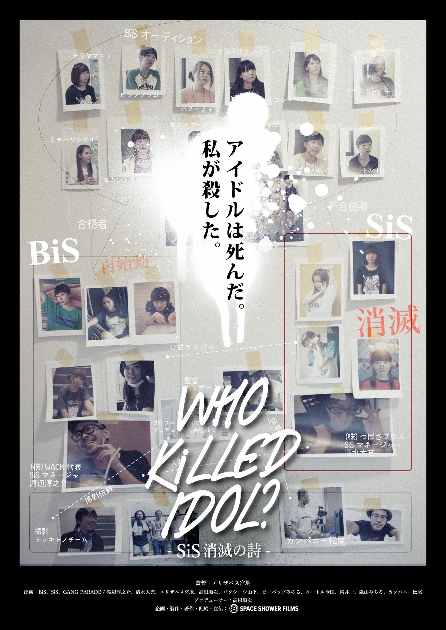 WHO KiLLED IDOL? -SiS Shoumetsu no Uta-