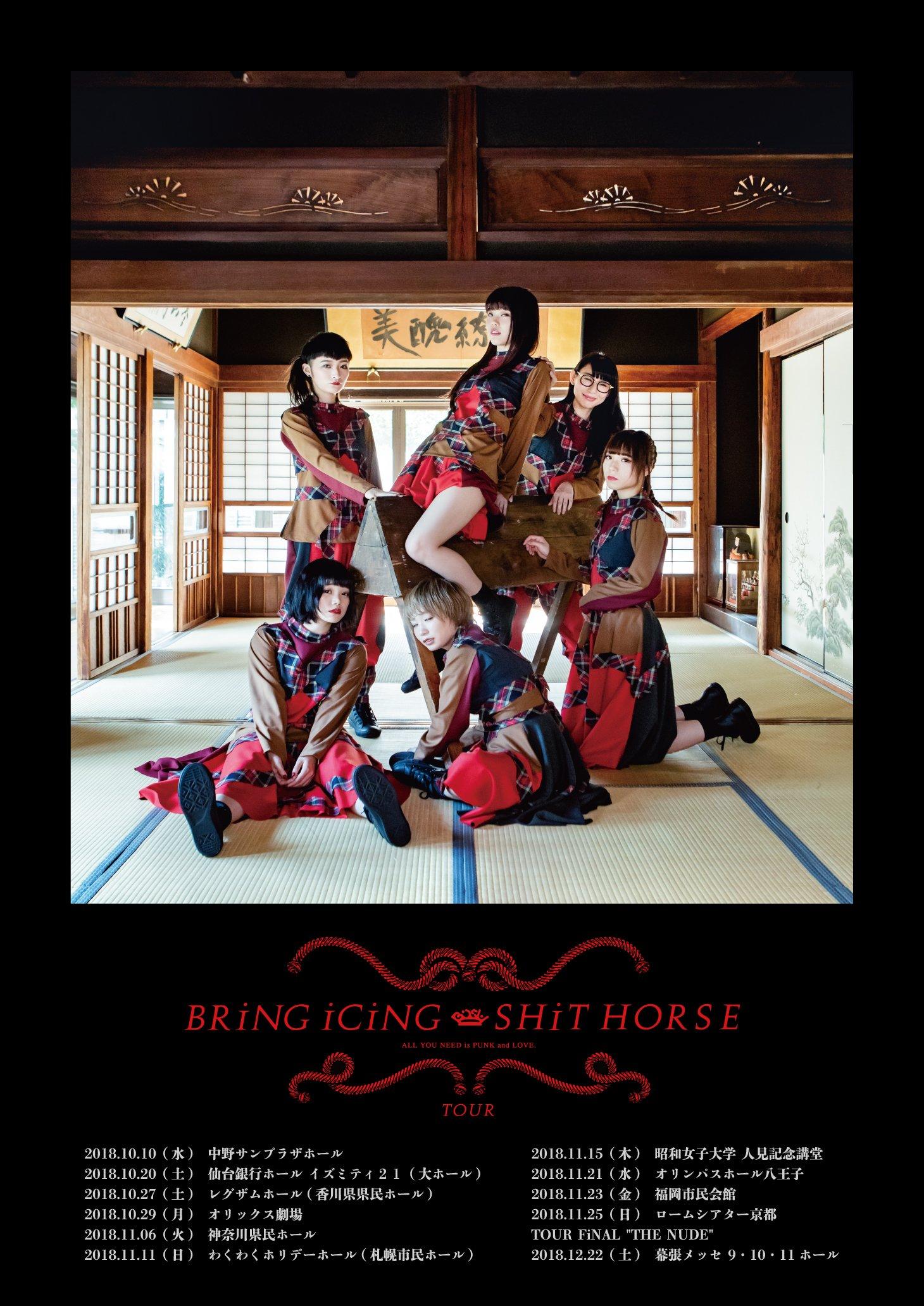 BRiNG iCiNG SHiT HORSE TOUR