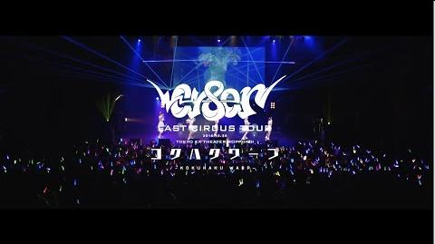CY8ER - コクハクワープ (Official Live Video) 2018.12.26 EX THEATER ROPPONGI
