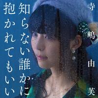 Terashima Yufu - Shiranai Dareka ni Dakarete mo Ii reg.jpg