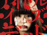 Idol Is Dead (Movie)